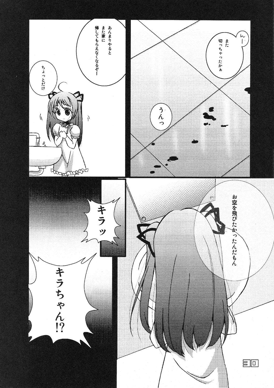Kubiwa Tsuushin vol. 9 28