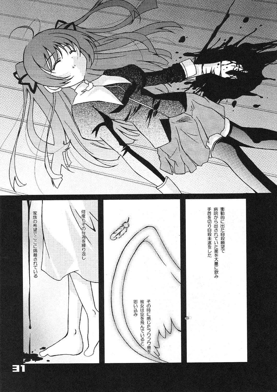 Kubiwa Tsuushin vol. 9 29
