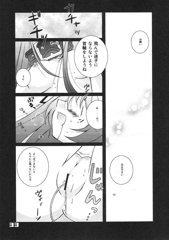 Kubiwa Tsuushin vol. 9 31