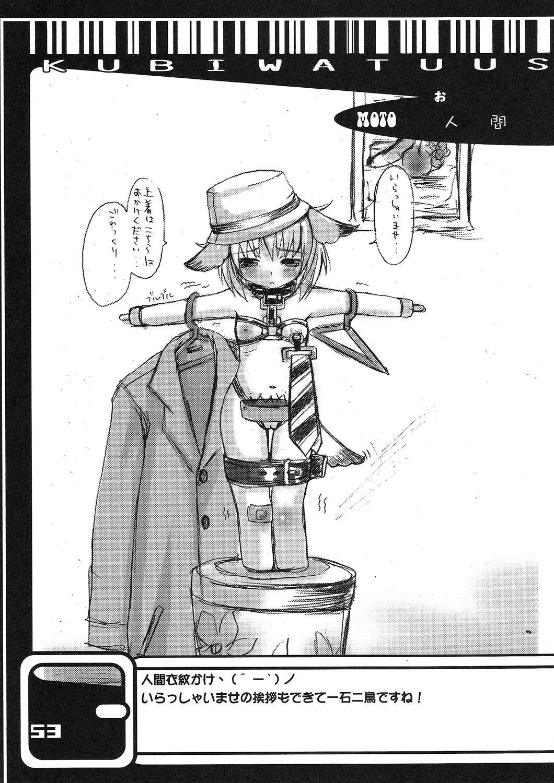 Kubiwa Tsuushin vol. 9 51