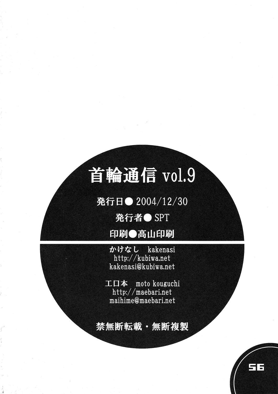 Kubiwa Tsuushin vol. 9 54