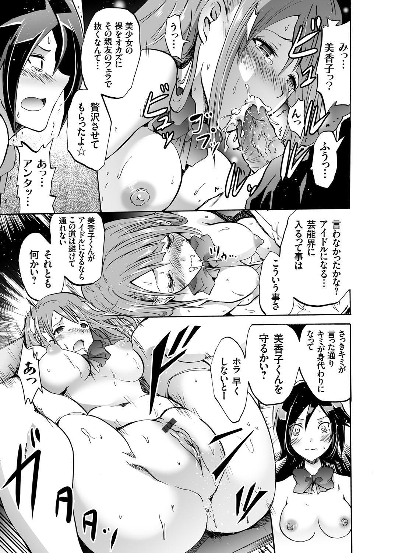 COMIC Grape Vol. 22 51