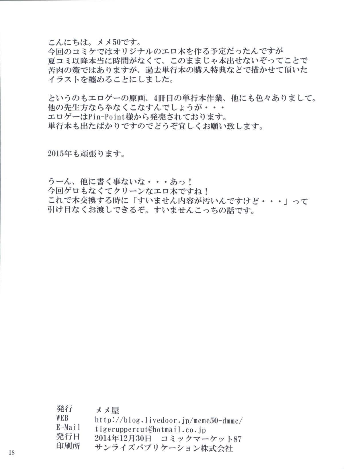 Shougyou Illust Matomemashita 15
