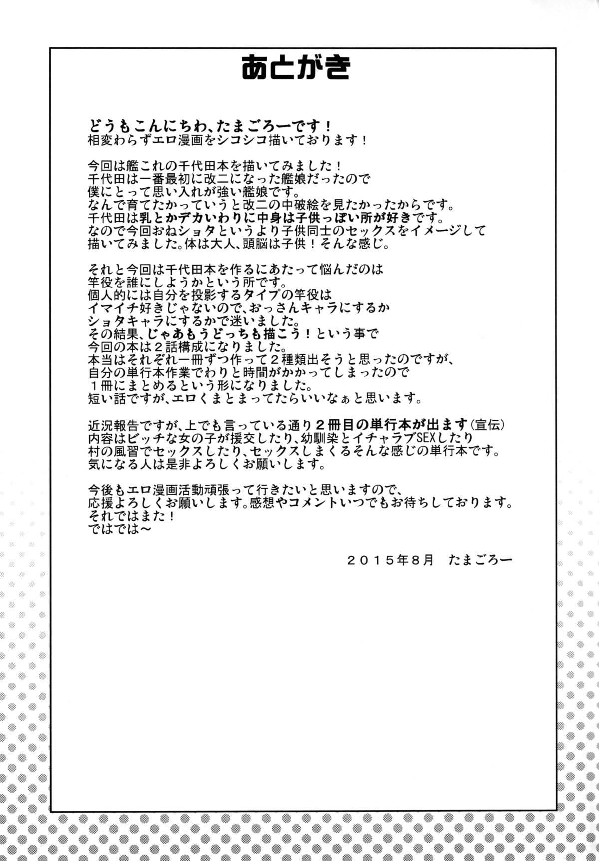 Chichi Chichi Chiyoda 27