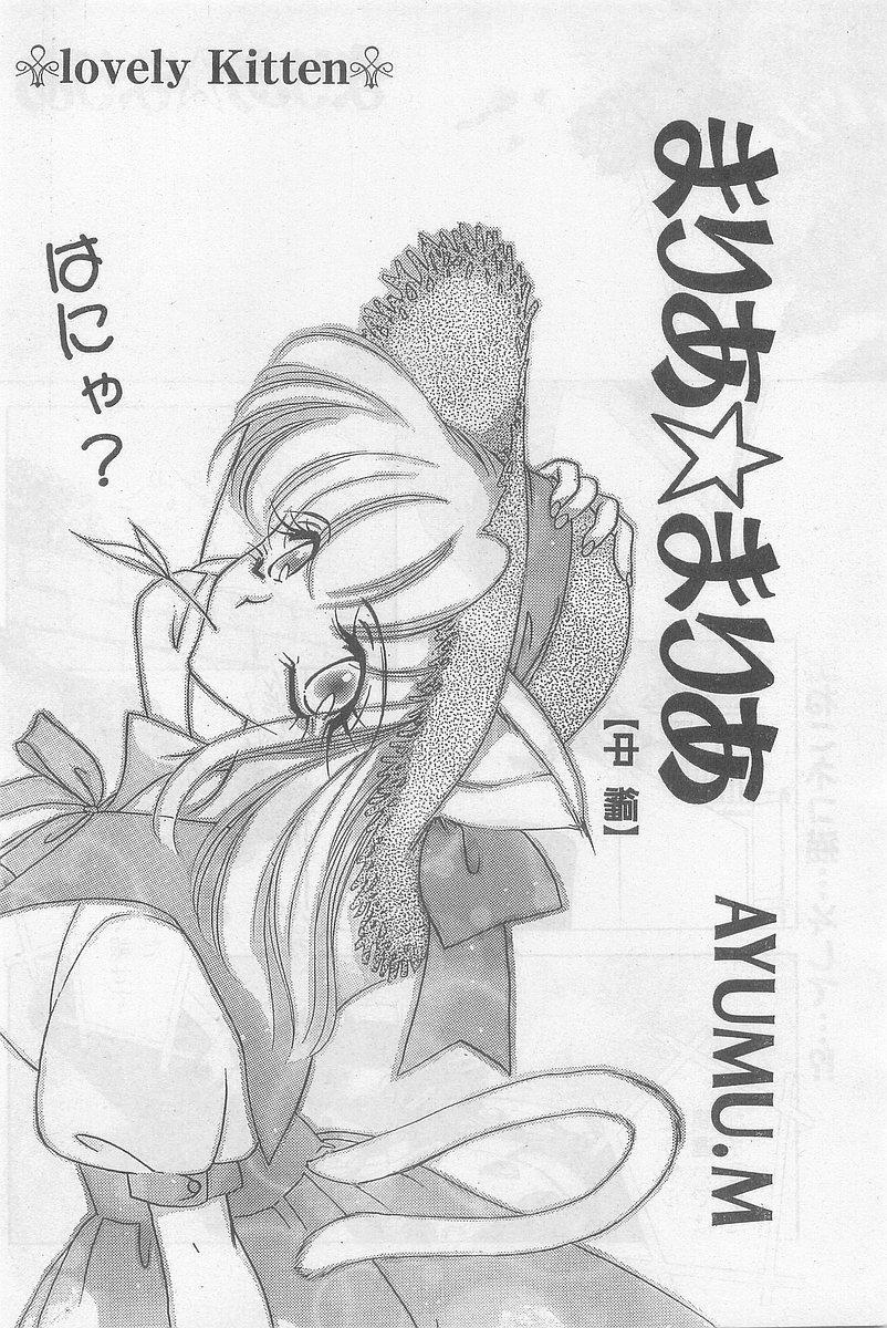 COMIC Papipo Gaiden 1997-07 23