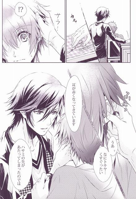 SECRET LOVE STYLE 6