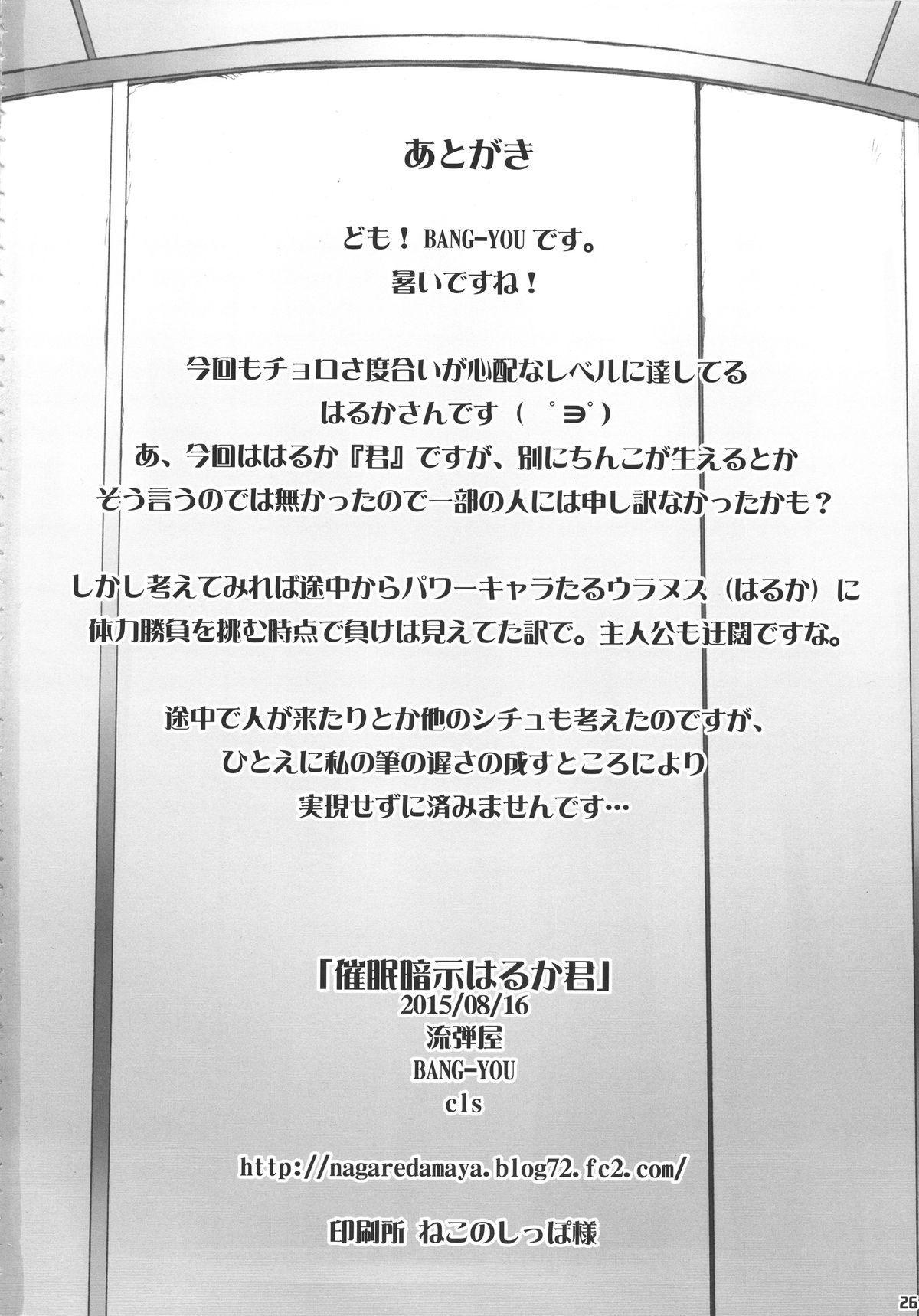 Saimin Anji Haruka-kun 24