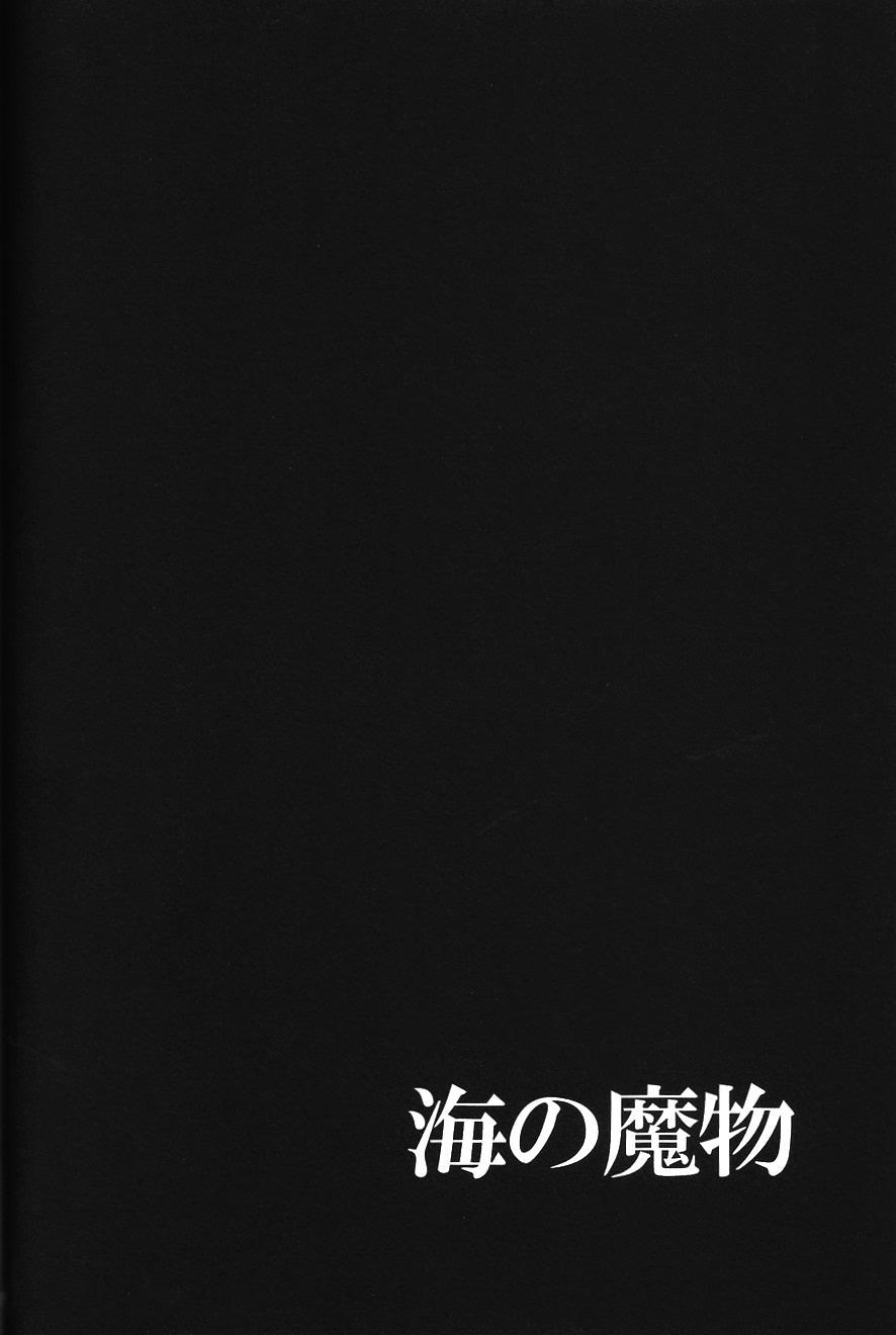 Umi no Mamono 39