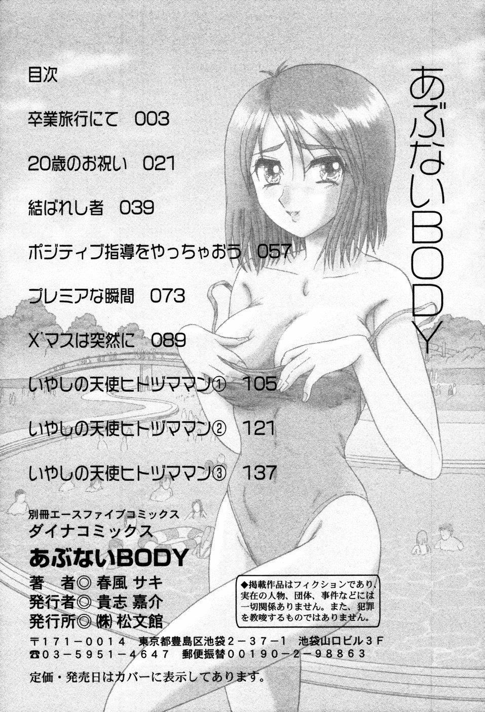 Abunai BODY 157