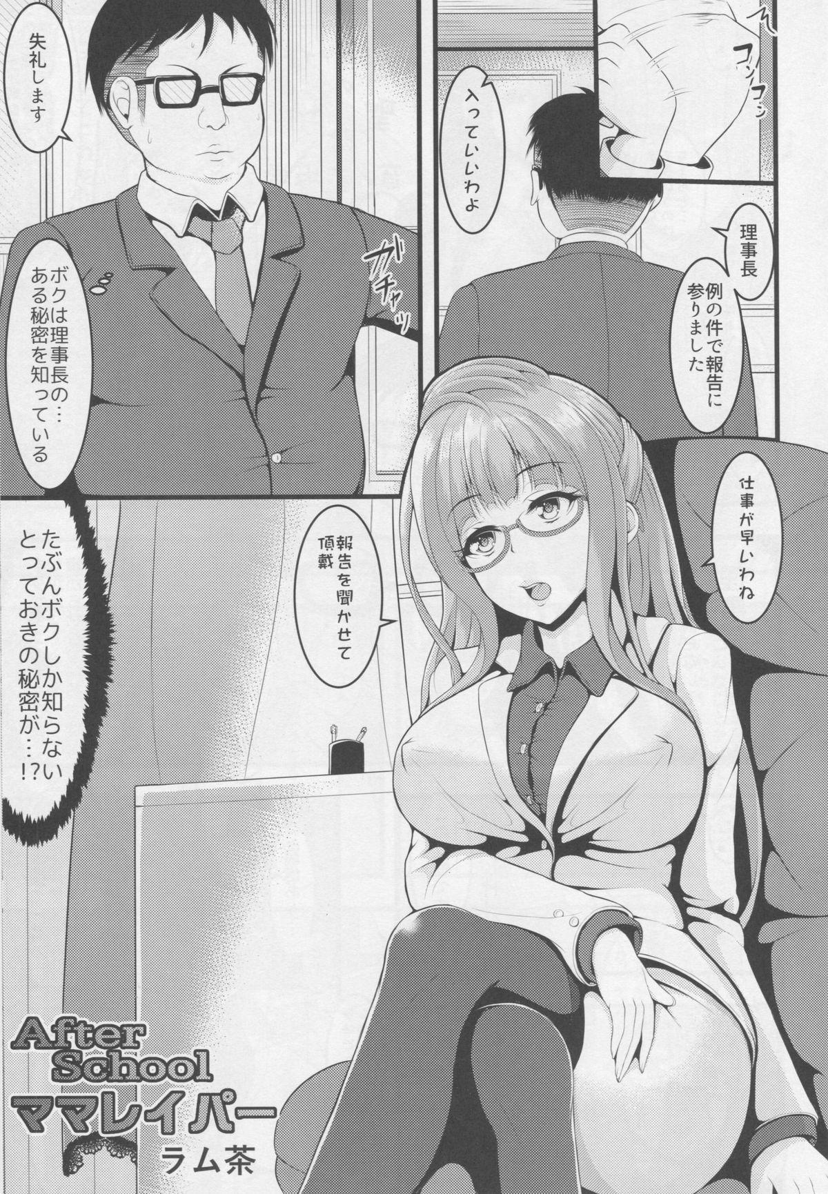 After school Mama Raper 1