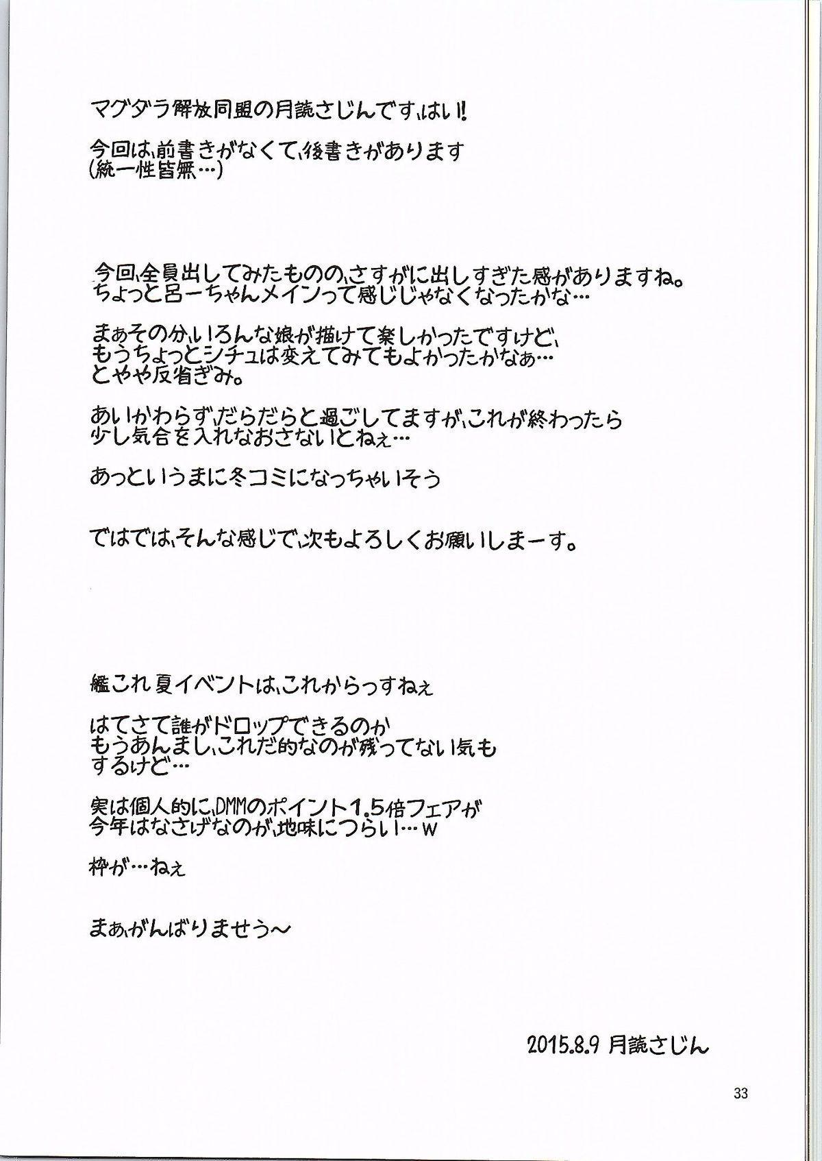 Sensui KanMusu to Saimin de Ichaicha suru Hon 31