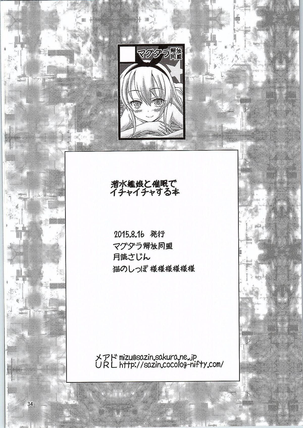 Sensui KanMusu to Saimin de Ichaicha suru Hon 32