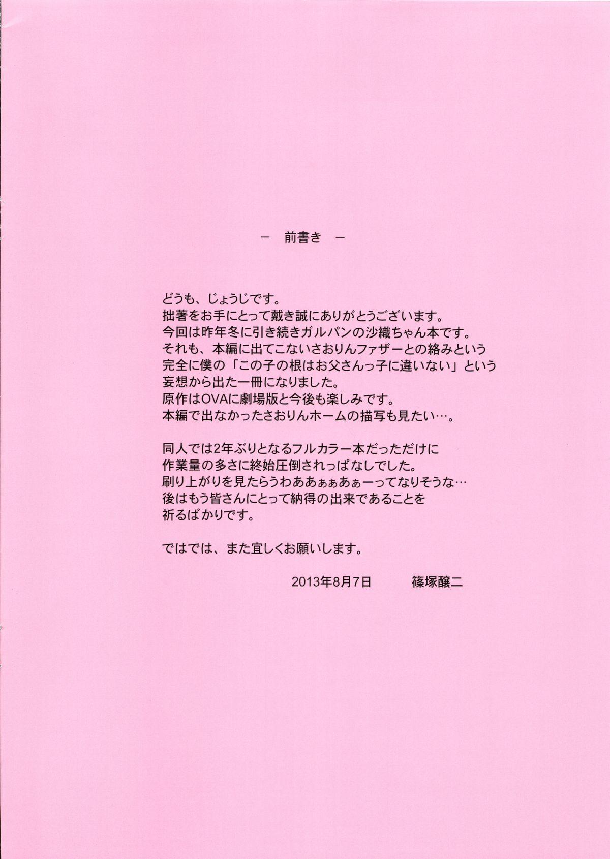 Datte Otousan ni Mainichi Sukitte Iwarerundamon 2
