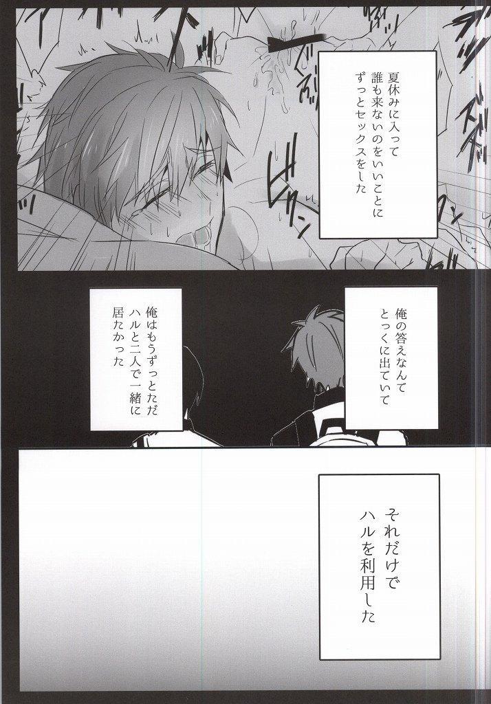 xx Shuuyoujo 11