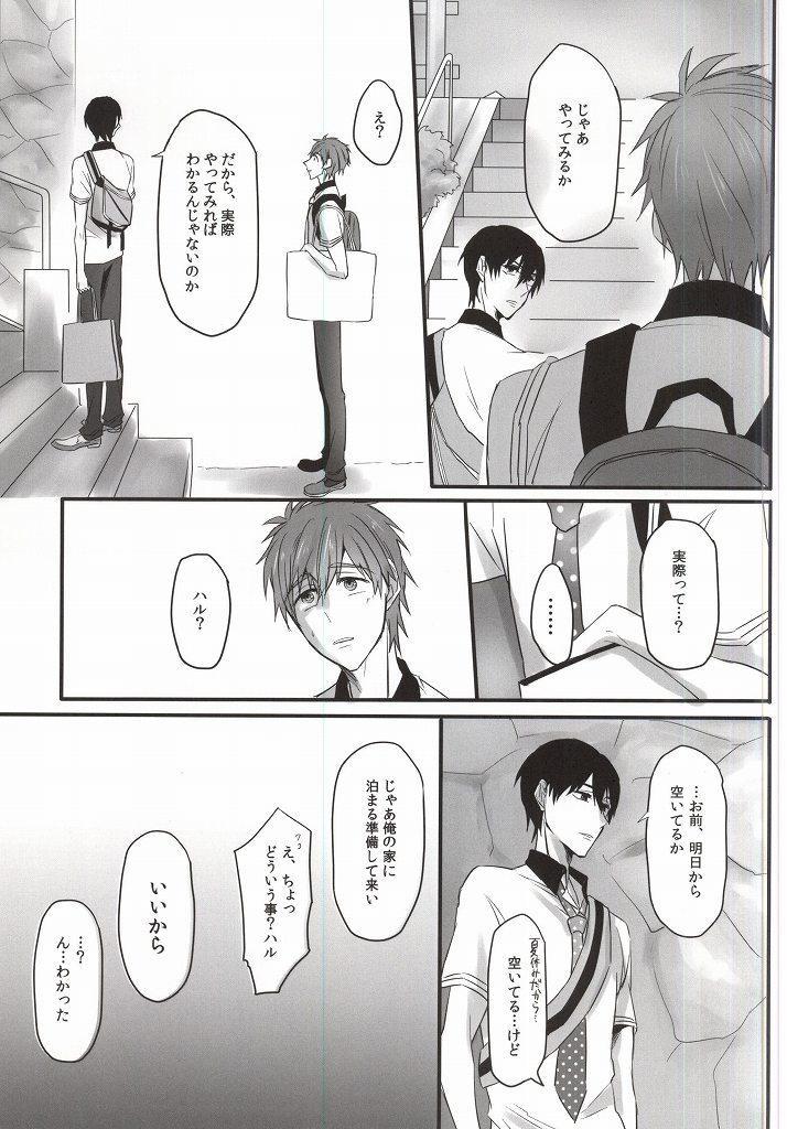 xx Shuuyoujo 3