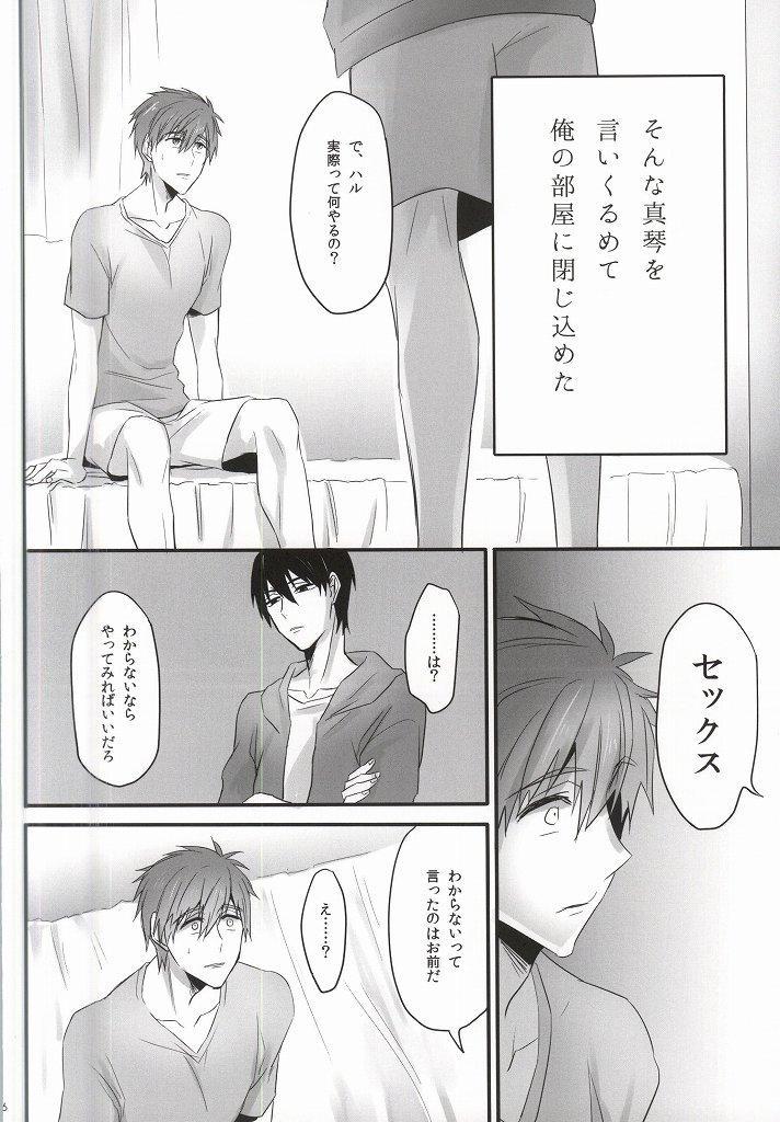xx Shuuyoujo 4