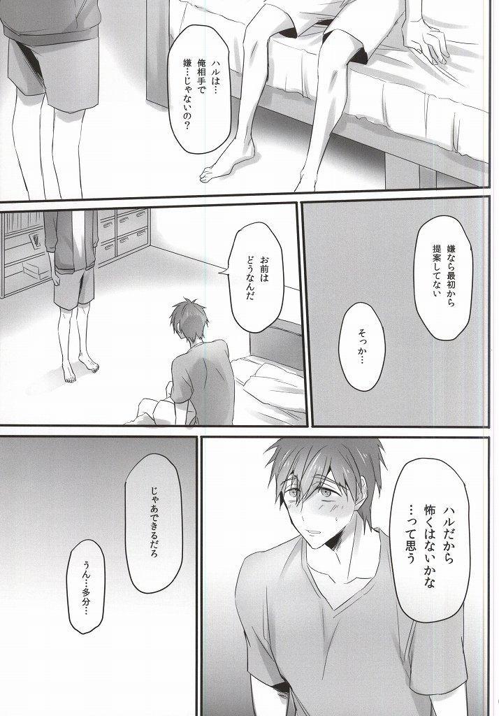 xx Shuuyoujo 5