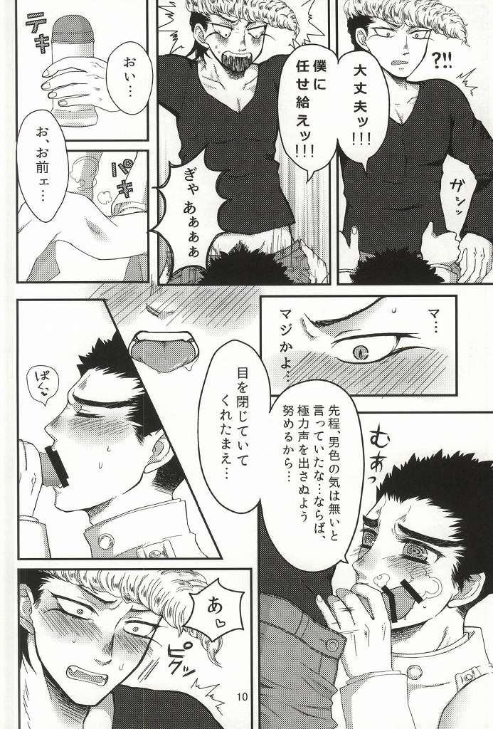 Deliheal Maru-kun!! 10