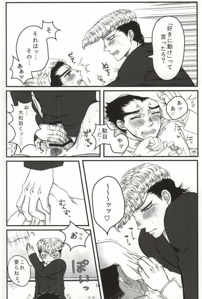 Deliheal Maru-kun!! 16