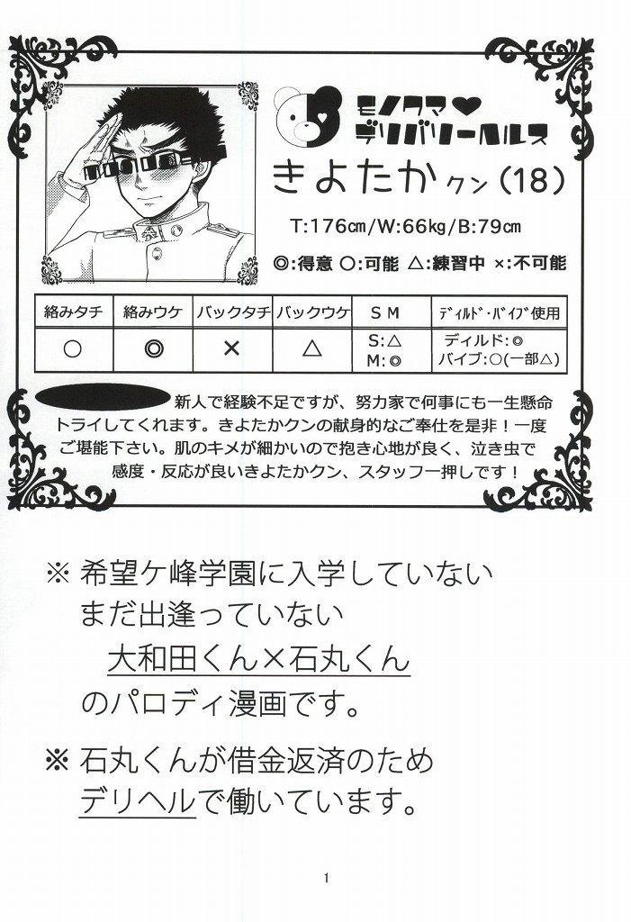 Deliheal Maru-kun!! 1