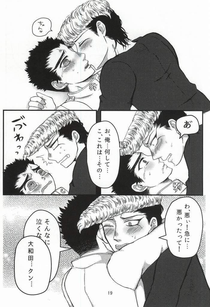 Deliheal Maru-kun!! 19