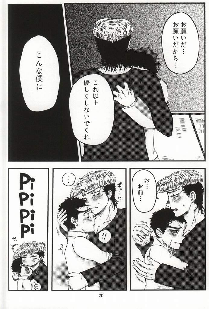 Deliheal Maru-kun!! 20