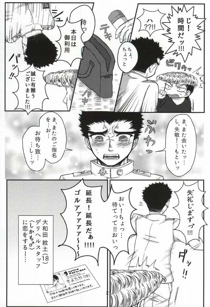 Deliheal Maru-kun!! 21