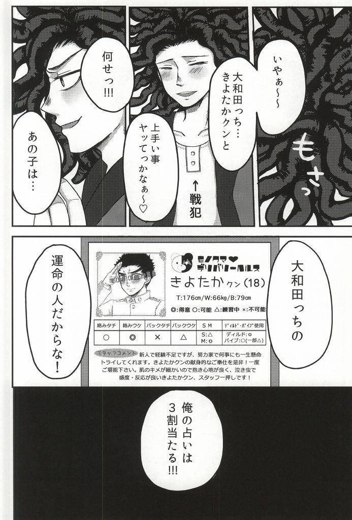 Deliheal Maru-kun!! 22