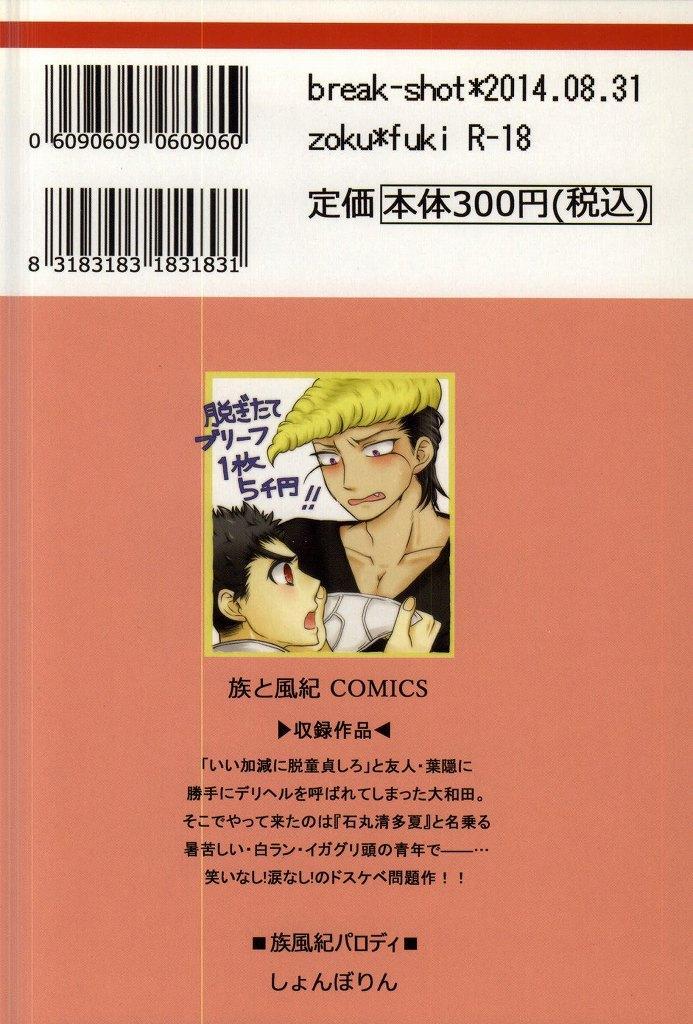 Deliheal Maru-kun!! 23