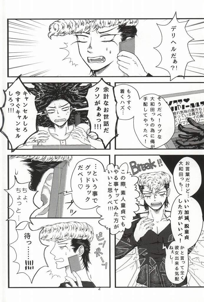 Deliheal Maru-kun!! 2
