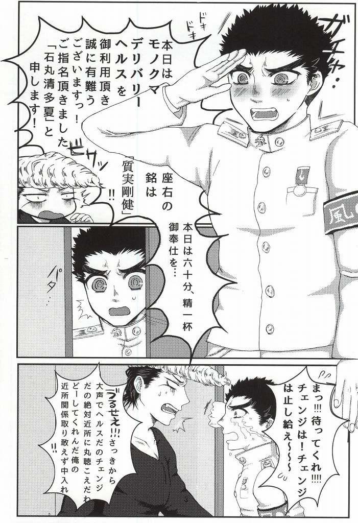 Deliheal Maru-kun!! 3