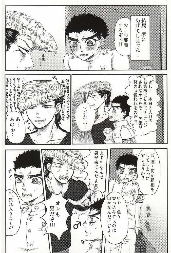 Deliheal Maru-kun!! 4