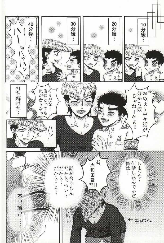 Deliheal Maru-kun!! 6