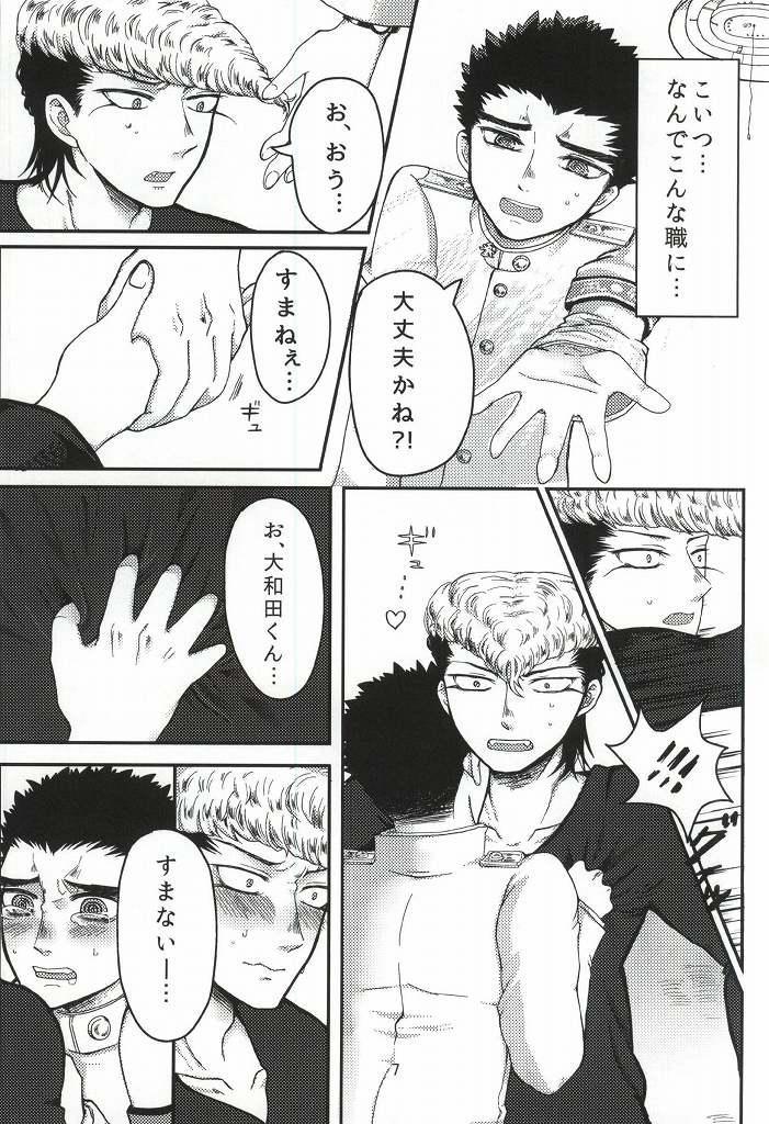 Deliheal Maru-kun!! 7