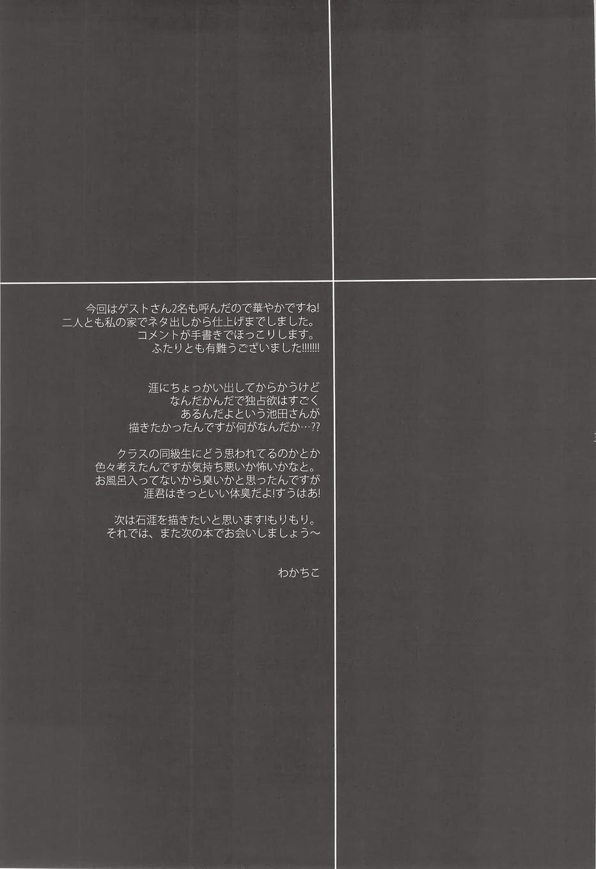 Himitsu 32