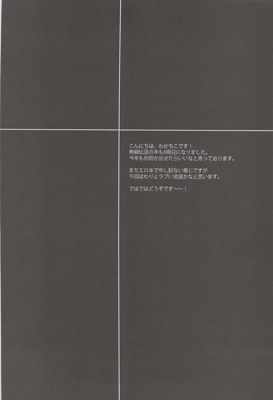 Himitsu 3