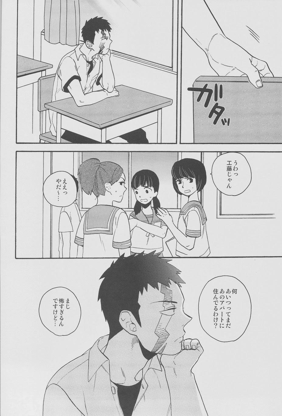 Himitsu 5