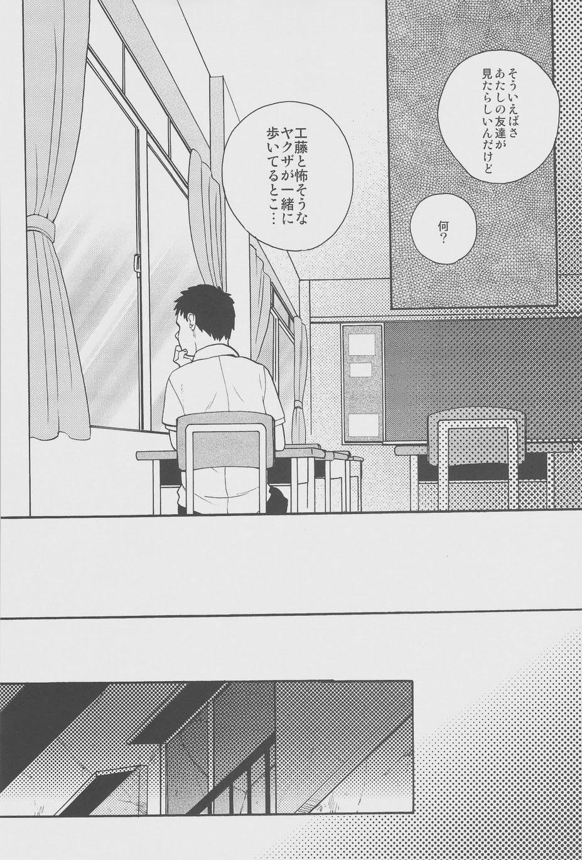 Himitsu 6