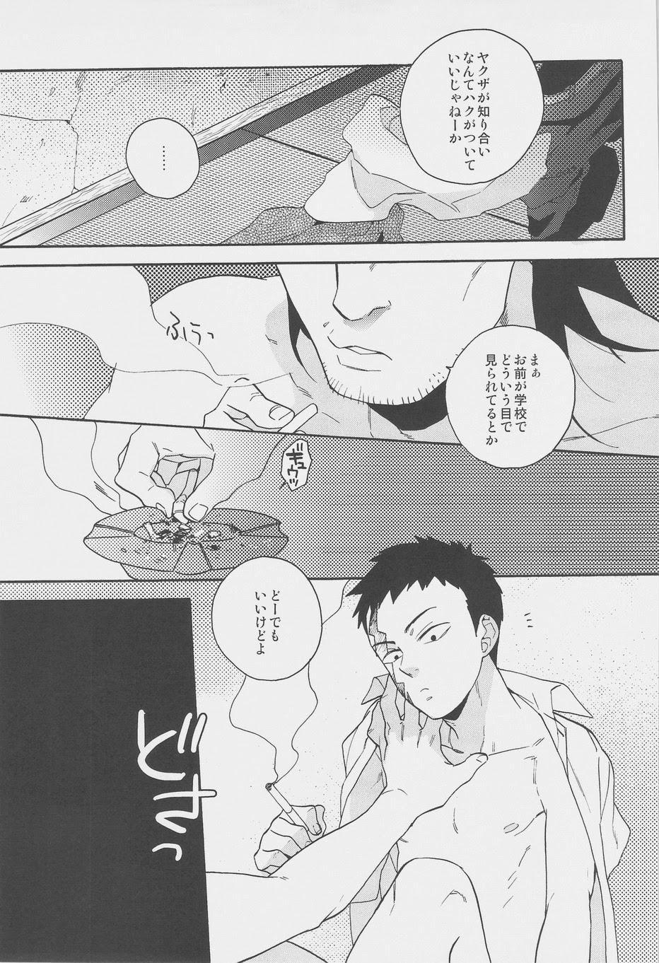 Himitsu 8