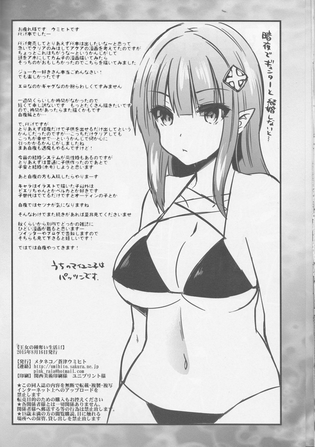 Oujo no Taneubai Seikatsu if 16