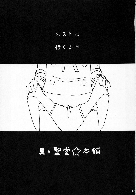 Fujioka Haruhi no Houkago 1