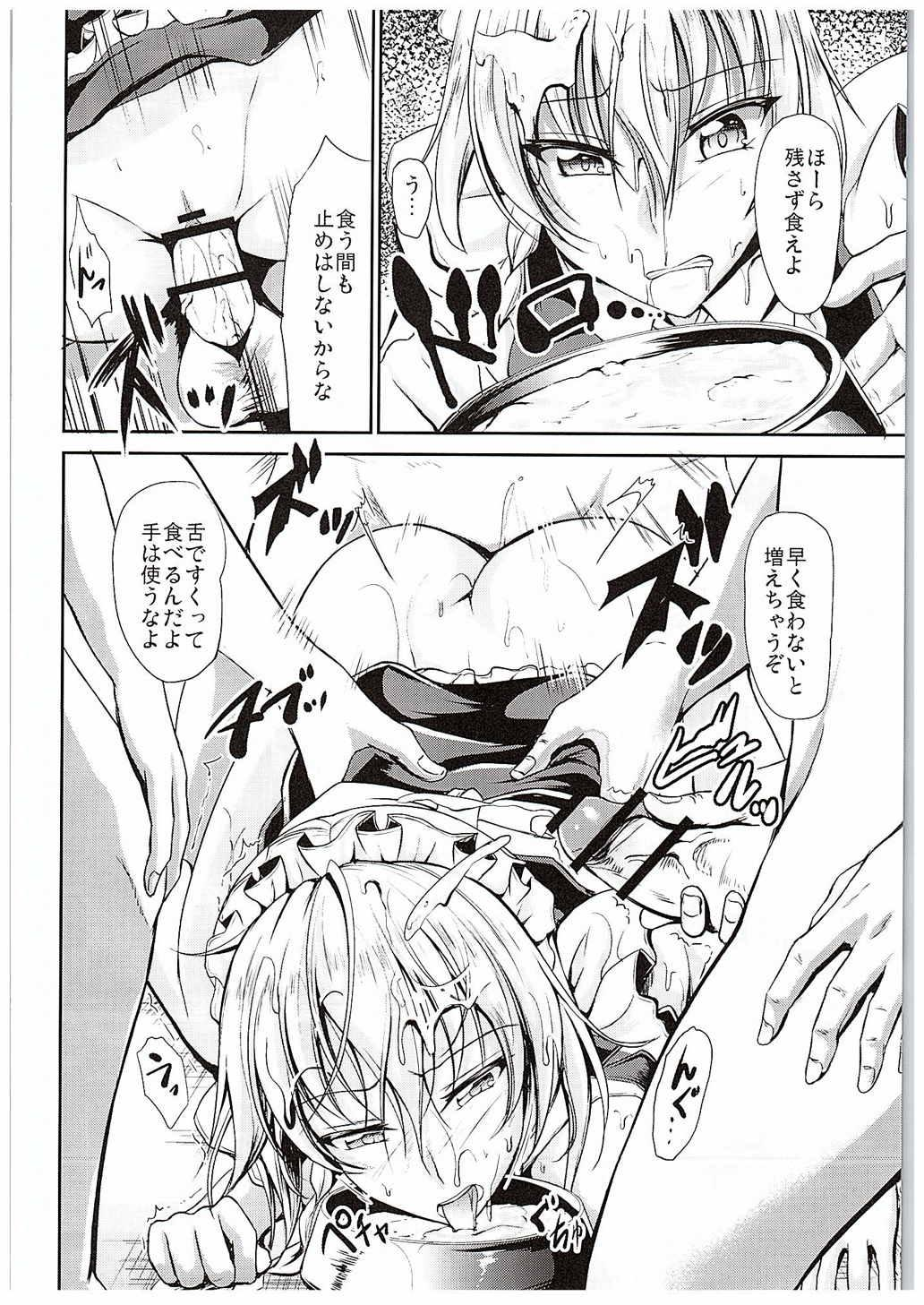 Koumakan no Rental Maid Shoku 2