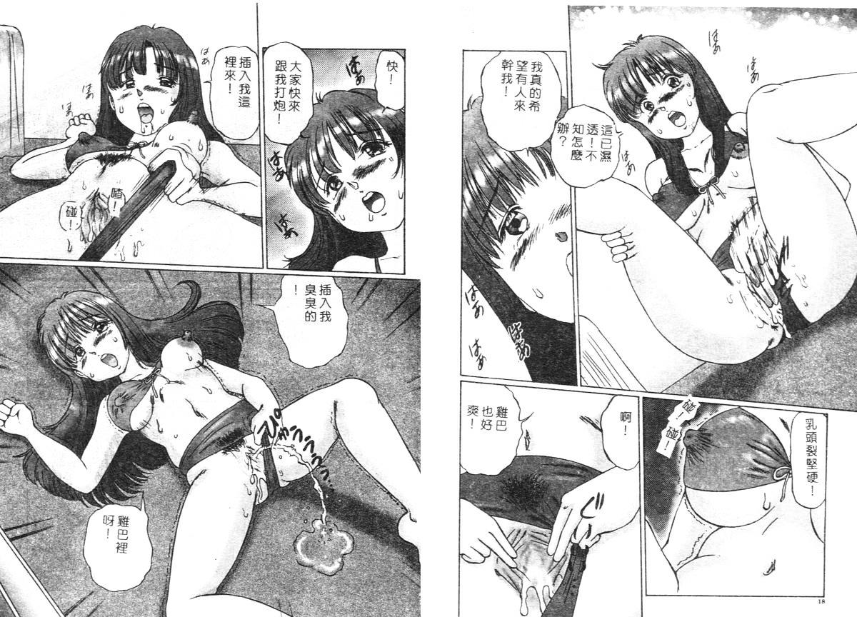 Ijou Seitai 10