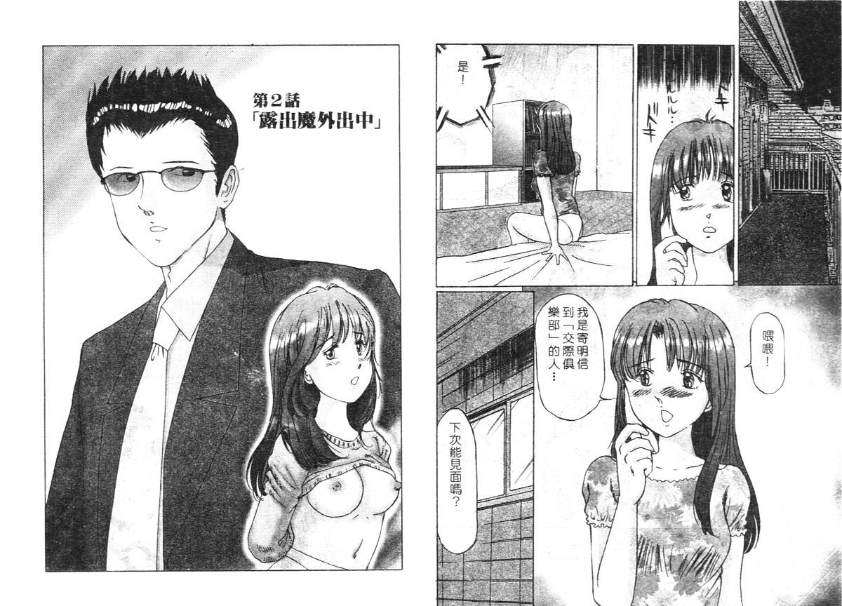 Ijou Seitai 14