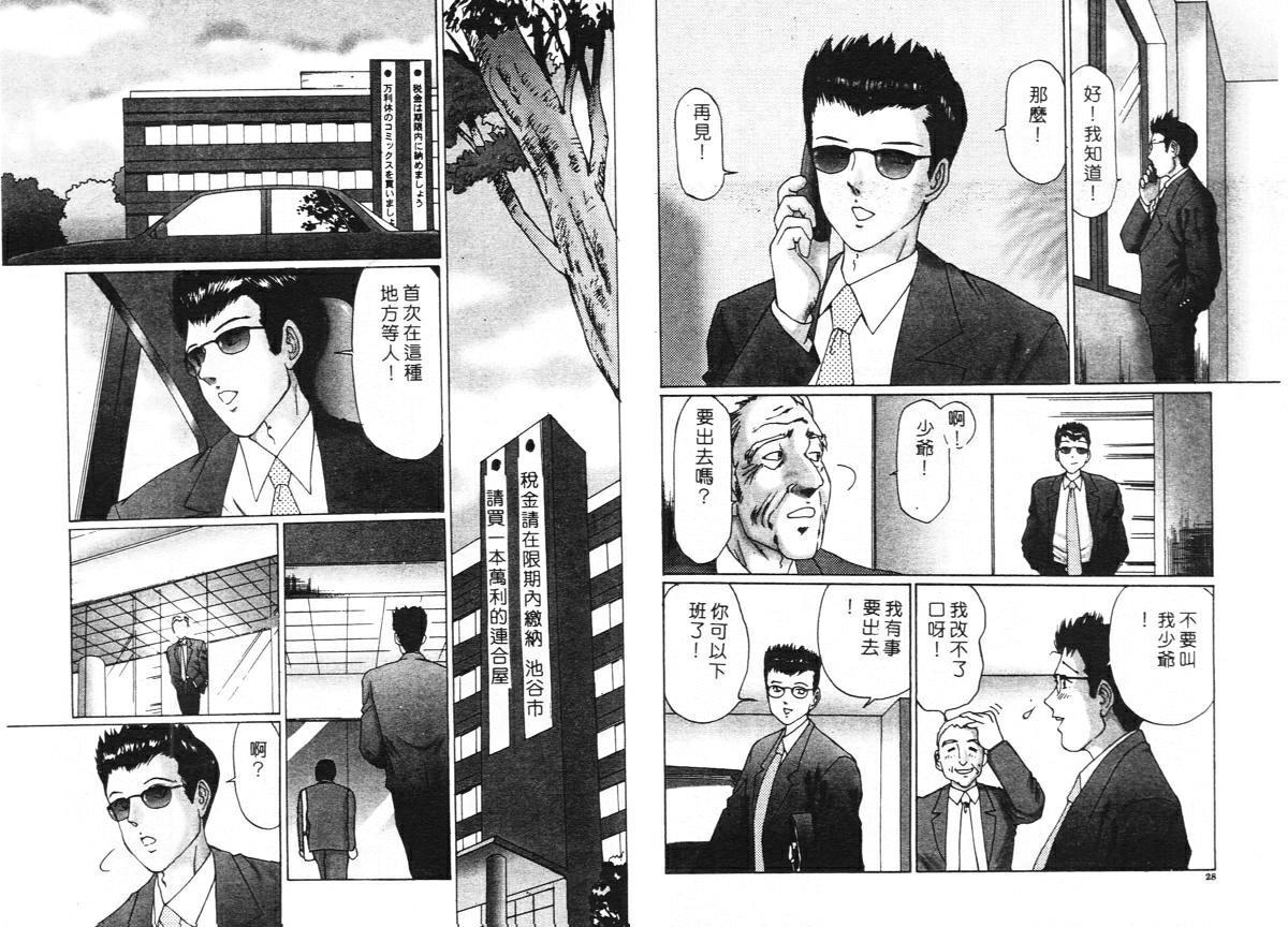 Ijou Seitai 15