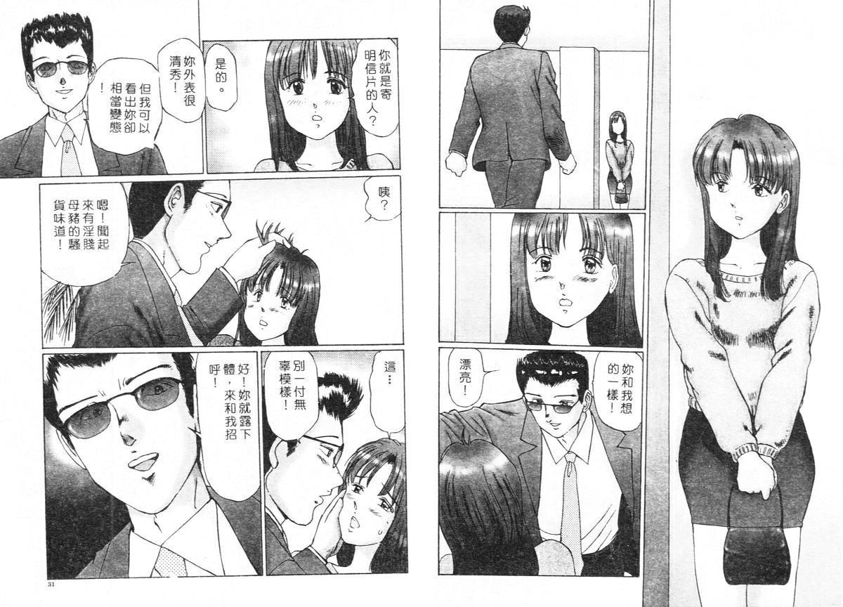 Ijou Seitai 16