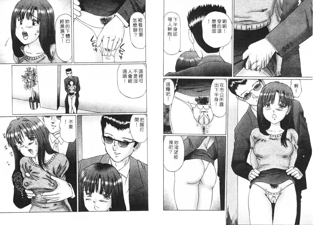 Ijou Seitai 17