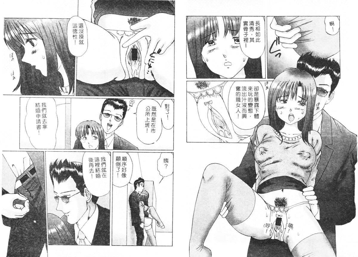Ijou Seitai 18