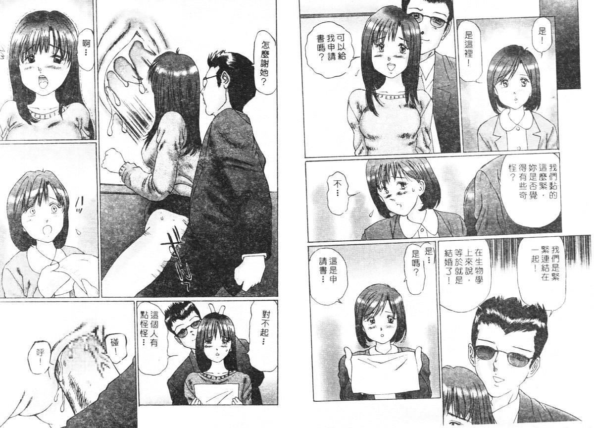 Ijou Seitai 20