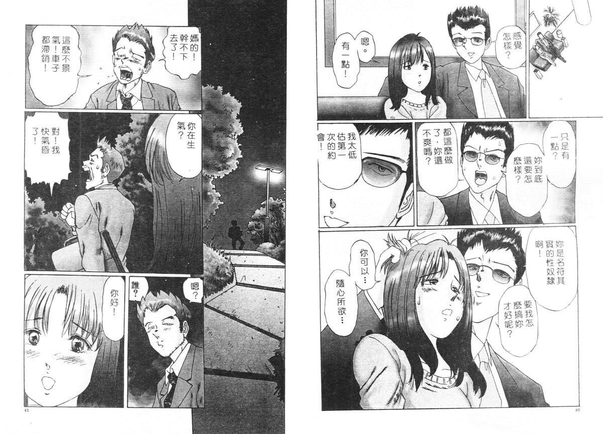 Ijou Seitai 21
